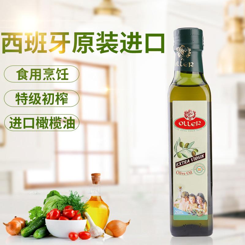 突破史低、西班牙原瓶進口:250ml OLLER 奧列爾 特級初榨橄欖油