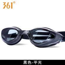 【361度】防雾近视度数游泳眼镜
