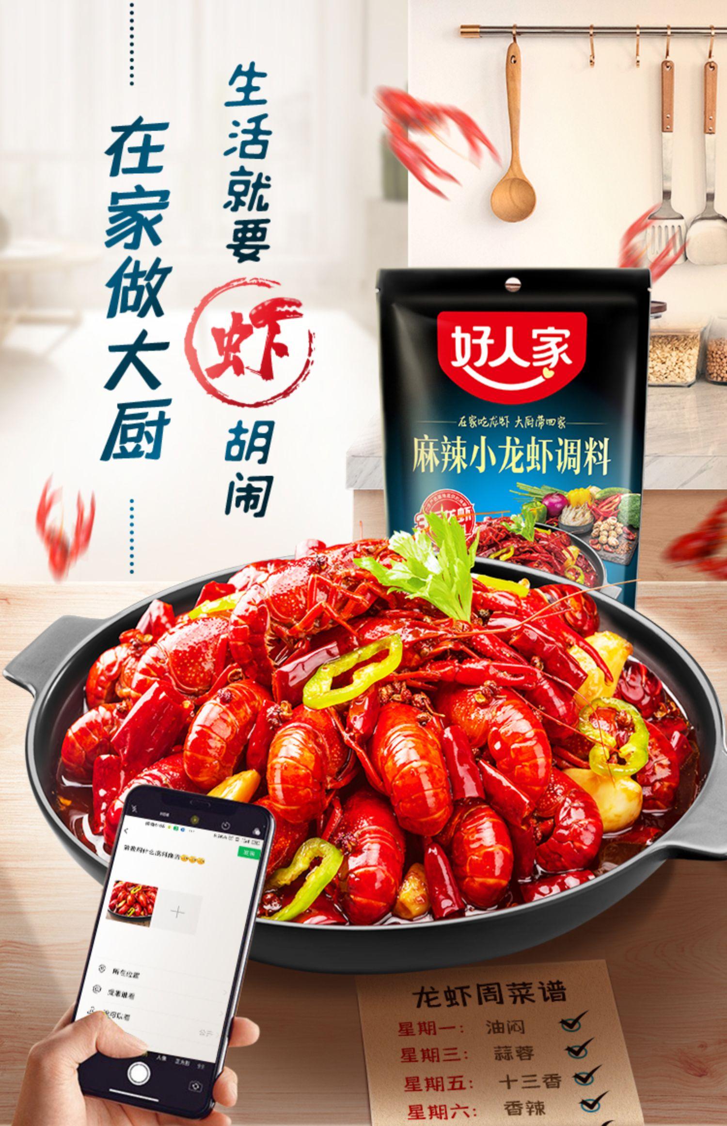 【拍两件】好人家香麻辣小龙虾调料200g