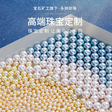 Yan Yong-sea pearl pearl beads DIY naked so many hemp customized pendant earrings pendants rings beads can live election