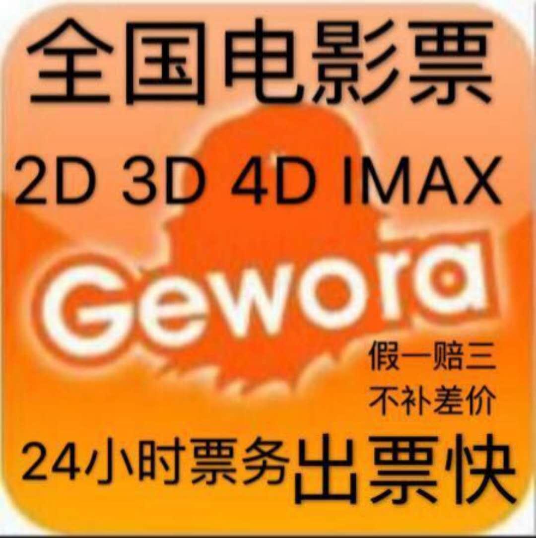 格瓦拉电影票上海北京广州3DIMAX超人总动员我不是药神邪不归正
