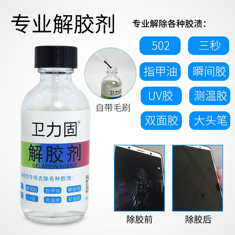 解胶剂502401UVAB手机清除剂强力高效多功能去胶剂除玻璃家具屏幕丙酮胶水衣服清洗剂丙酮溶解不干胶美洗甲