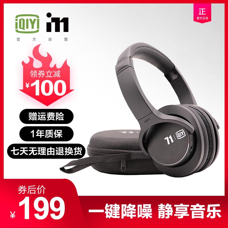 头等舱的享受、爱奇艺新品首发: i71 主动降噪 头戴式蓝牙耳机 QY-EH850