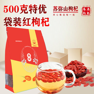 Su Mishan Qinghai Red Wolfberry Super Premium Red Wolfberry 20 Years New Disposable Authentic Wolfberry Tea Male Kidney 1 kg