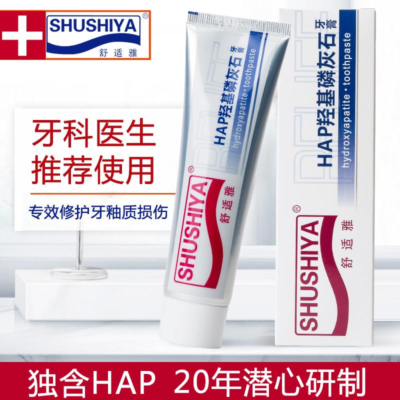 舒适雅抗修护釉质缓解牙齿敏感HAP牙牙膏过敏美白v釉质无氟牙膏