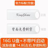 金胜32g高速电脑系统重装U盘劵后16.9元起包邮