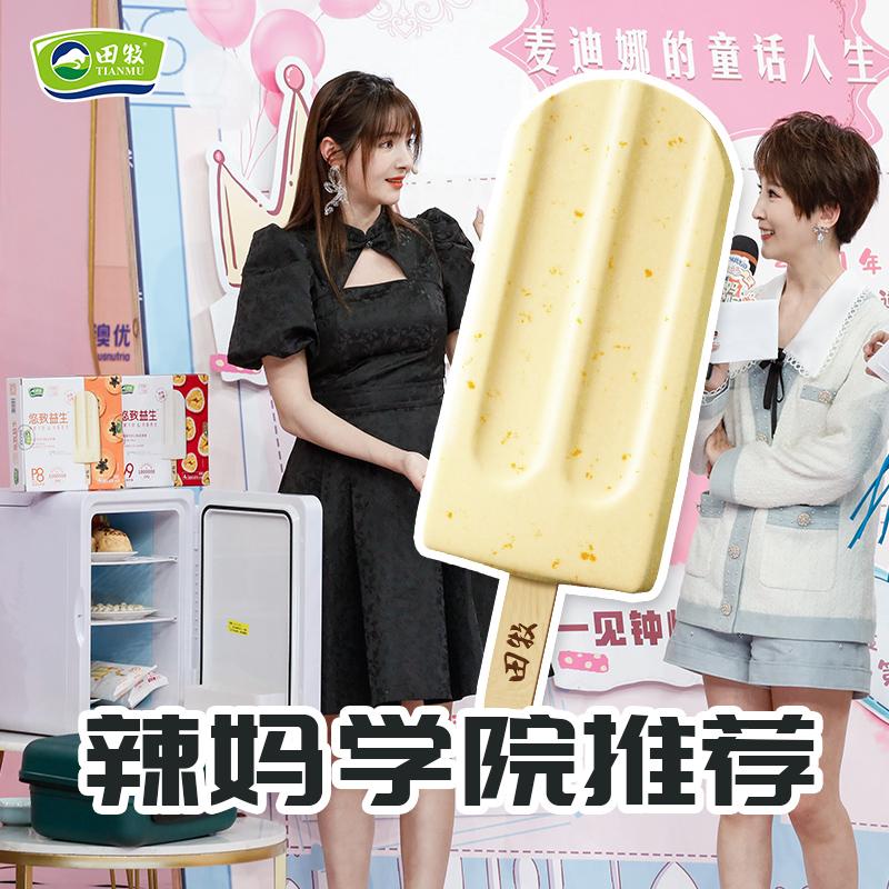 61预售,80%+牛乳不加水,保护肠胃:12支 田牧 益生菌鲜牛乳冰淇淋