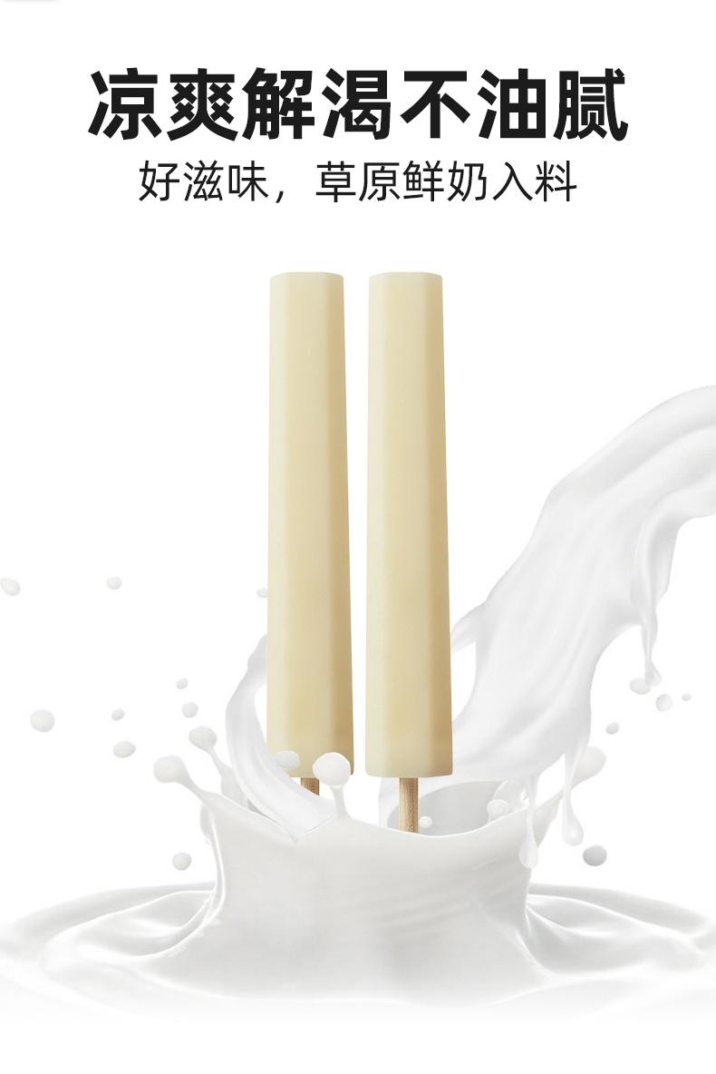 田牧 低脂鲜牛乳冰淇淋组合装 36支 图10
