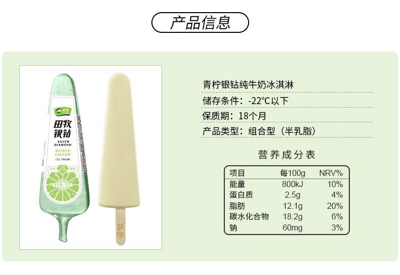 田牧 不加一滴水 纯鲜奶冰淇淋 40支 图7
