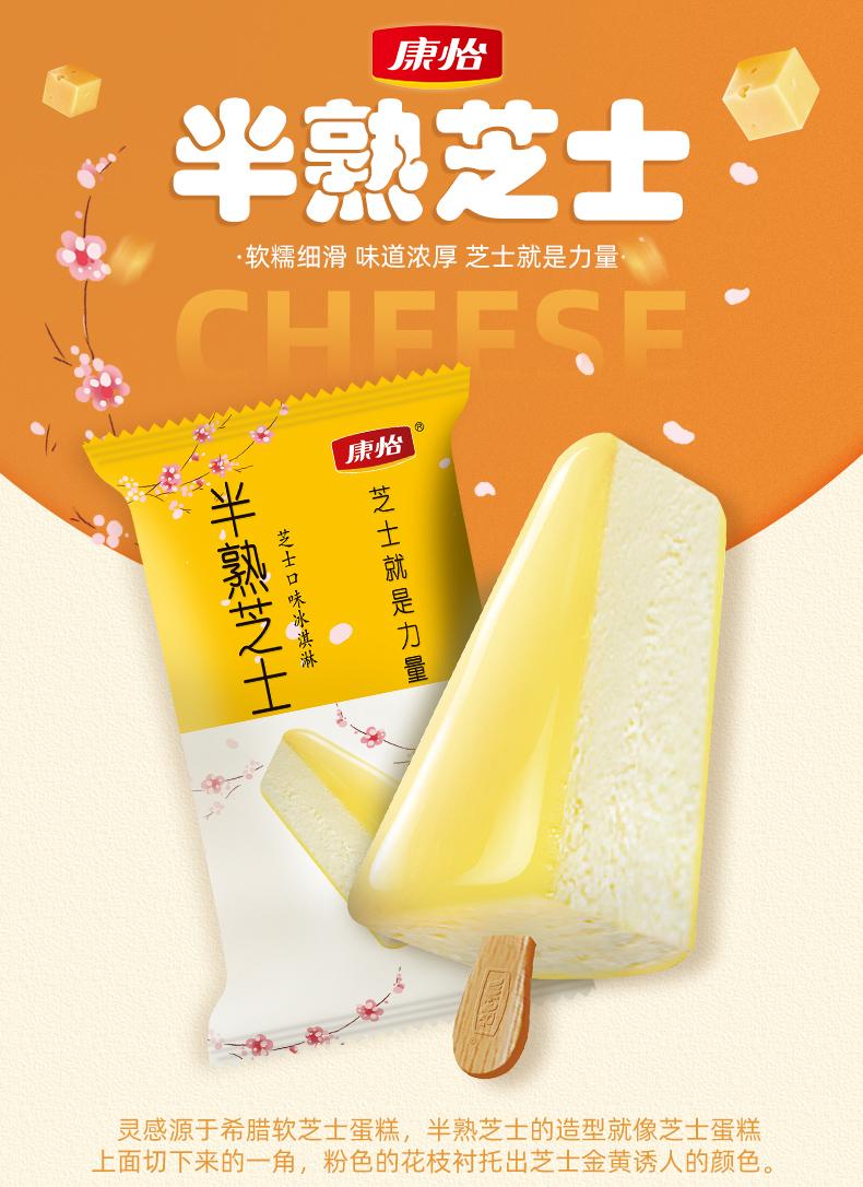 康怡 半熟芝士口味冰淇淋雪糕 65g*8支 双重优惠折后¥49包邮(拍2件)京东¥143