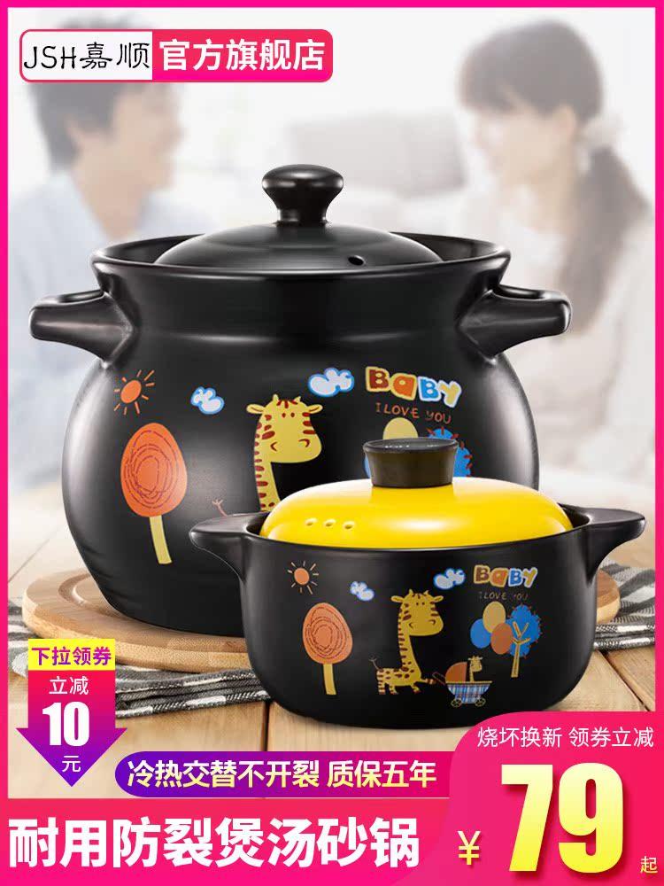 嘉顺明火砂锅燃气炖锅煲汤锅家用汤煲大号耐高温沙锅陶瓷锅瓦煲