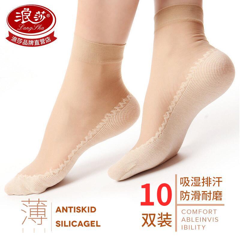 浪莎短袜女薄款防勾丝短袜子春秋防滑天鹅绒丝袜女中筒袜夏天耐磨