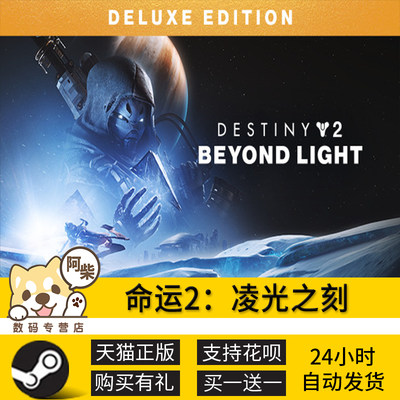 PC Chinese Game Destiny 2Steam Destination 2Destiny 2 Shadow Season Beyond Light Deluxe Year Ticket Wild Range Silver Coins Ling Ling DLC ​​Legend Collection Edition