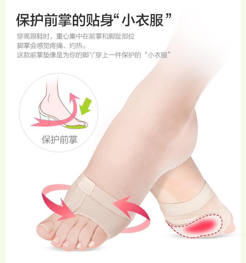 前掌保护套半码垫女穿高跟鞋不累脚神器防滑防脚掌疼鞋垫详细照片