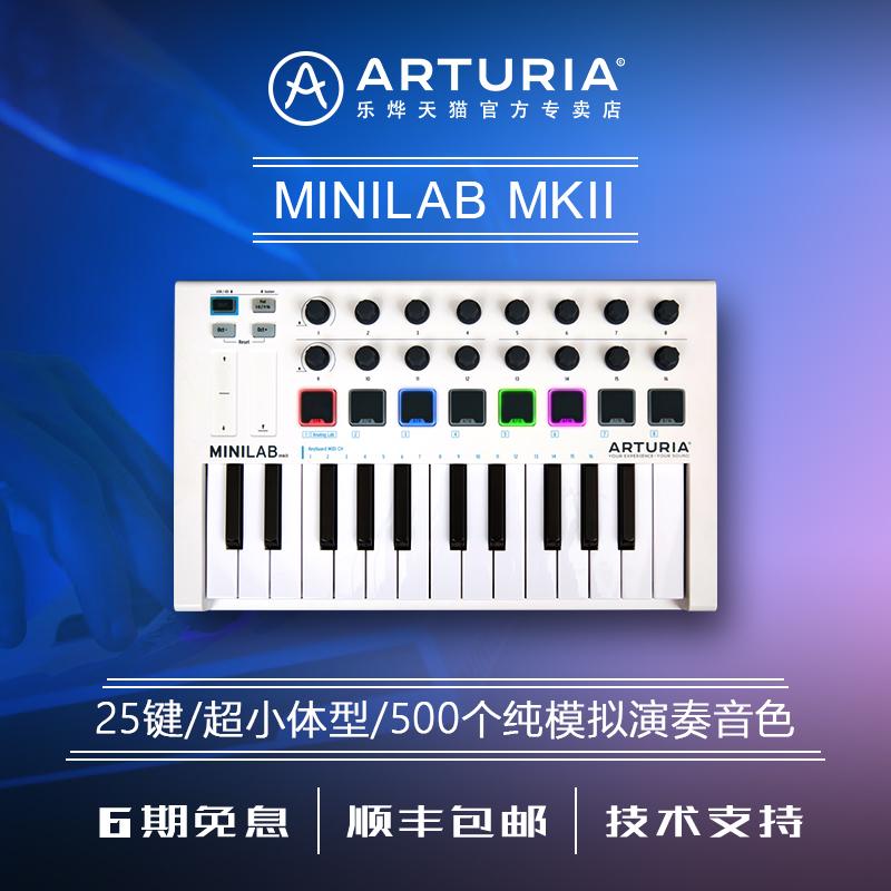 【 официальный специализированный магазин 】Arturia MiniLab MKII 25-клавишный портативный аранжировщик MIDI-клавиатуры