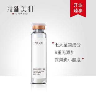 汝新美肌胶原蛋白精华安瓶面膜 修护敏感肌肤淡化祛痘印保湿医美