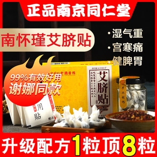 Genuine Nanjing Tongrentang Nan Huaijin belly button Xie Na with the same paragraph to remove moisture conditioning to moxibustion Gong Han Wormwood umbilical paste