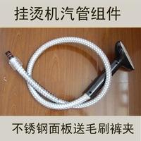 挂烫机蒸汽软管汽管 配件 导气管通用型导管烫管喷头