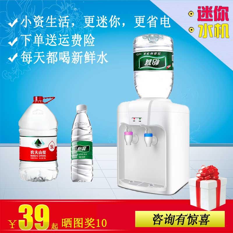 农夫山泉迷你型台式温热速热饮水机热销0件需要用券