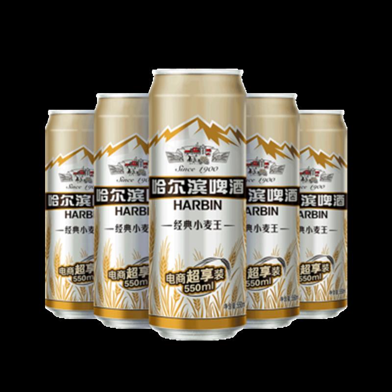 哈尔滨啤酒经典小麦王550ml*20听 整箱易拉罐装促销装