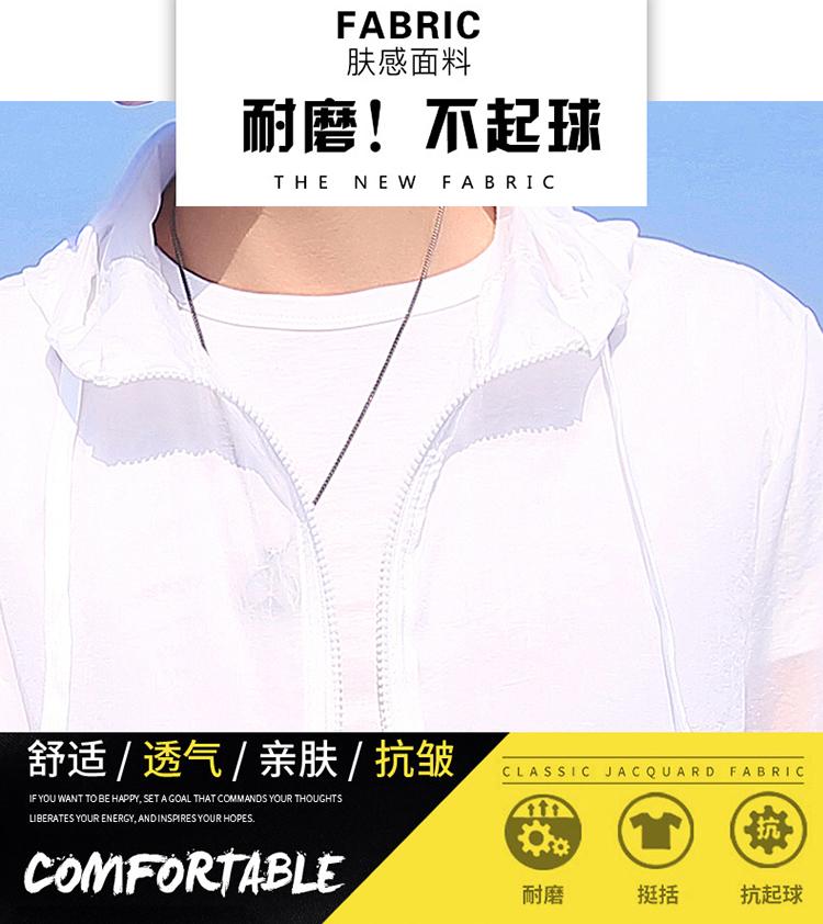 主推防晒衣男夏季外套韩版夹克潮流帅气青少年个性衣服 F081-P35