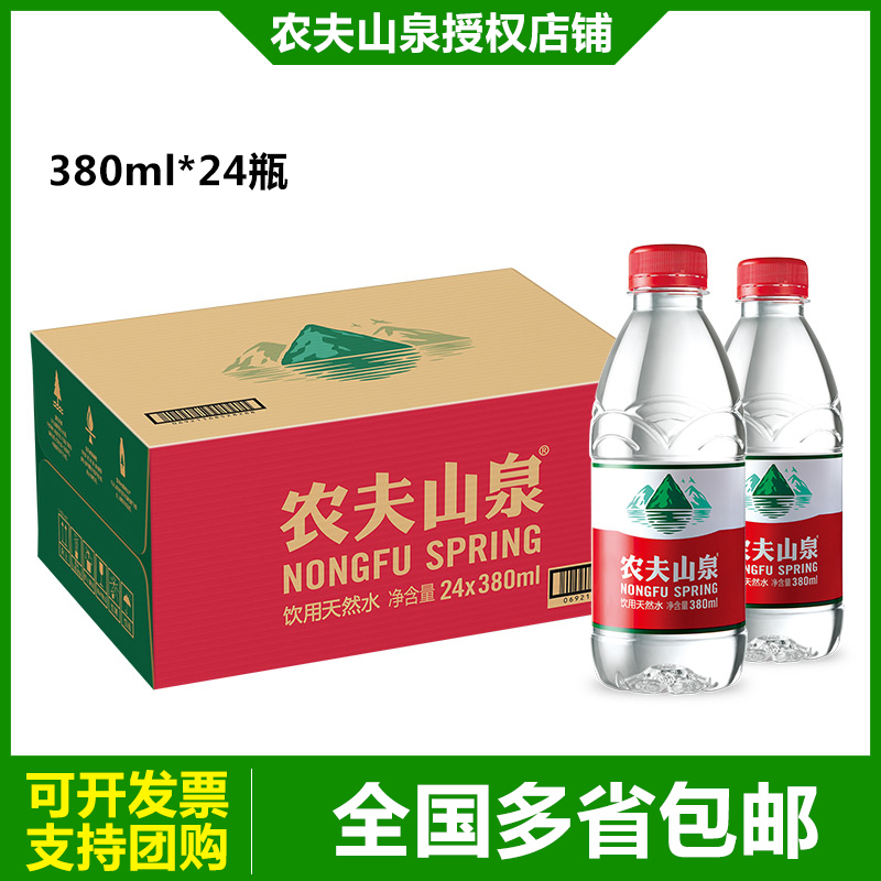 农夫山泉天然矿泉水380ml*24瓶装整箱天然弱碱性矿泉饮用水家庭装