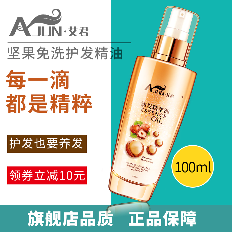AI Jun hair care essential oil Moroccan curly hair care repair damaged  Anti-Frizz Hair conditioner Hair leave-in hair mask