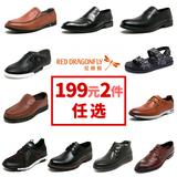 红蜻蜓官方店 男士真皮休闲皮鞋 劵后119元包邮 拍2件199元 清仓几十款可选