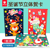 Thanksgiving children Handmade Greeting card chip stereo DIY production material package