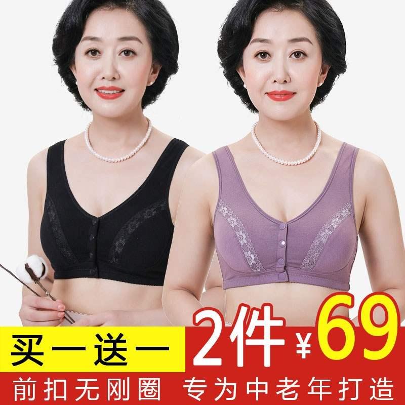 Áo lót cho phụ nữ trung niên và cao tuổi có khóa trước không có vòng thép cotton nguyên chất kiểu áo vest mỏng cỡ lớn áo ngực 50 tuổi - Push Up Bras