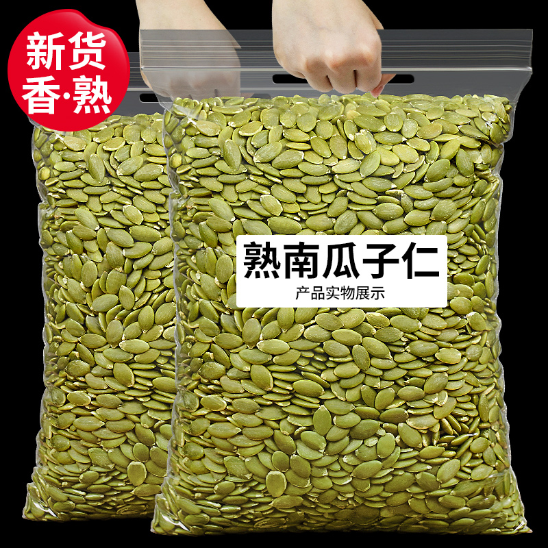 New pumpkin seed kernels 500g bags of raw and cooked pumpkin seeds fried goods bulk large grain snacks 5 pounds freshly fried