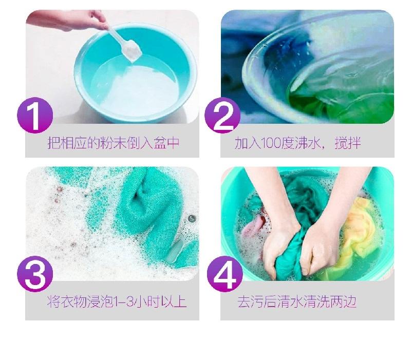 【第2件7.9元】衣物彩漂去黄去渍漂白剂 9
