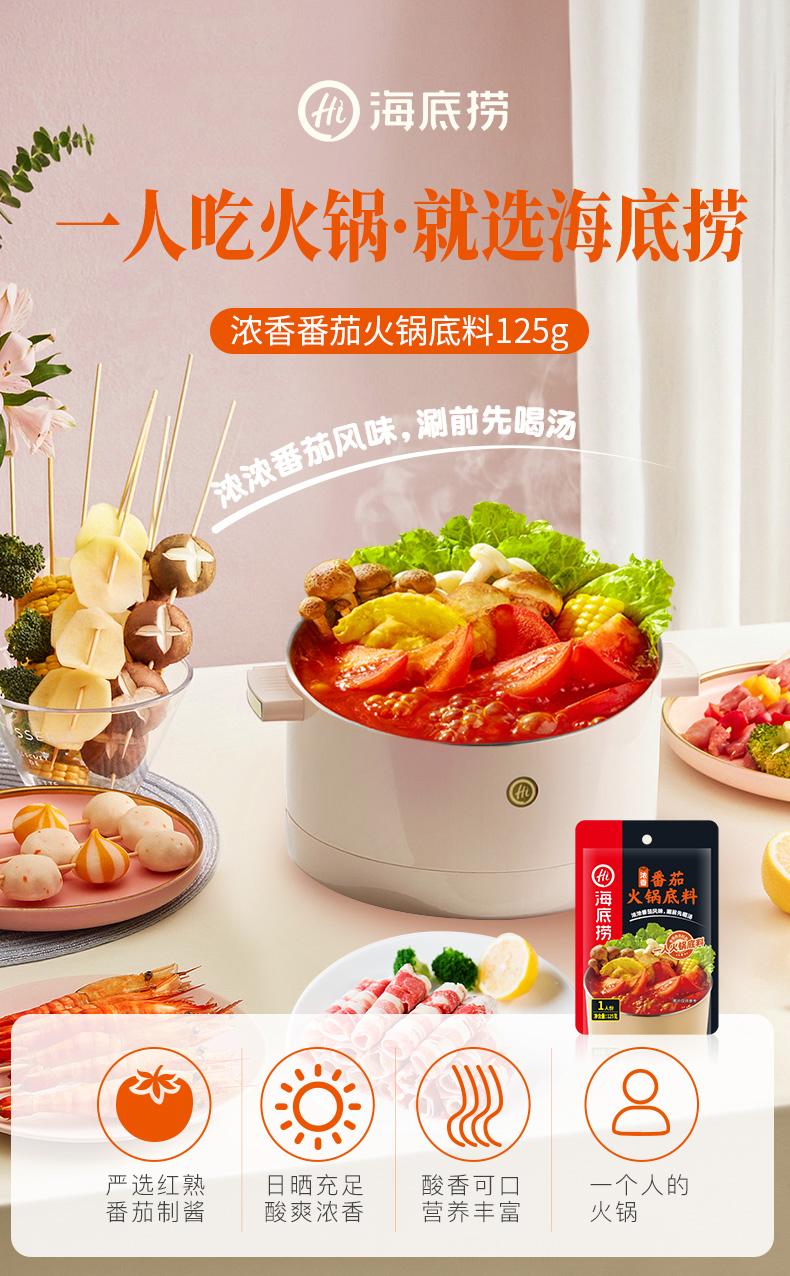海底捞  浓香番茄火锅底料 125g*5袋 天猫优惠券折后¥26.9包邮(¥36.9-10)