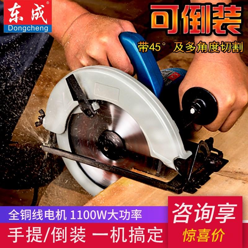 东成电圆锯家用多功能手提电锯木工电动切割机倒装圆盘锯7寸/9寸