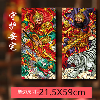 2020 Chinese New Year Town House House Evil Gate Shenmen Post Blessing Red Packet Small Couplet Spring Festival Gift Box New Year Gift Package Customization
