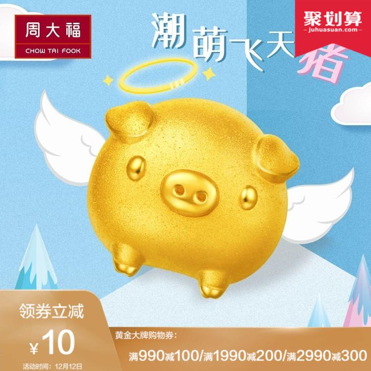 礼品「新品」周大福十二生肖猪飞天猪转运珠足金黄金吊坠R21588