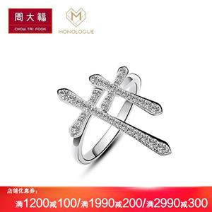 周大福MONOLOGUE独白主角系列双十字架银托帕石戒指MA422