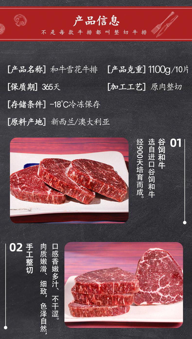 牛肉届的爱马仕 谷言 和牛整切雪花牛排套餐 110g*10片 图2