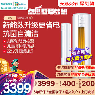 Hisense 2 P air-conditioning vertical cylindrical cabinet frequency conversion energy saving provincial battery home floor format A8X730N-A3