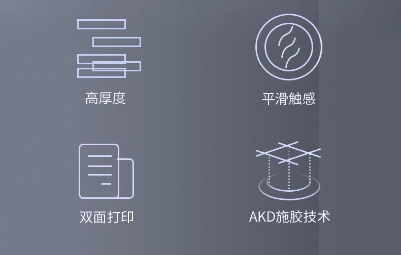 得力 A3多功能打印/复印纸