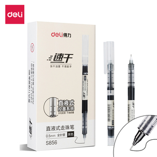 [Deli official] 3 straight liquid quick drying moving bead pens