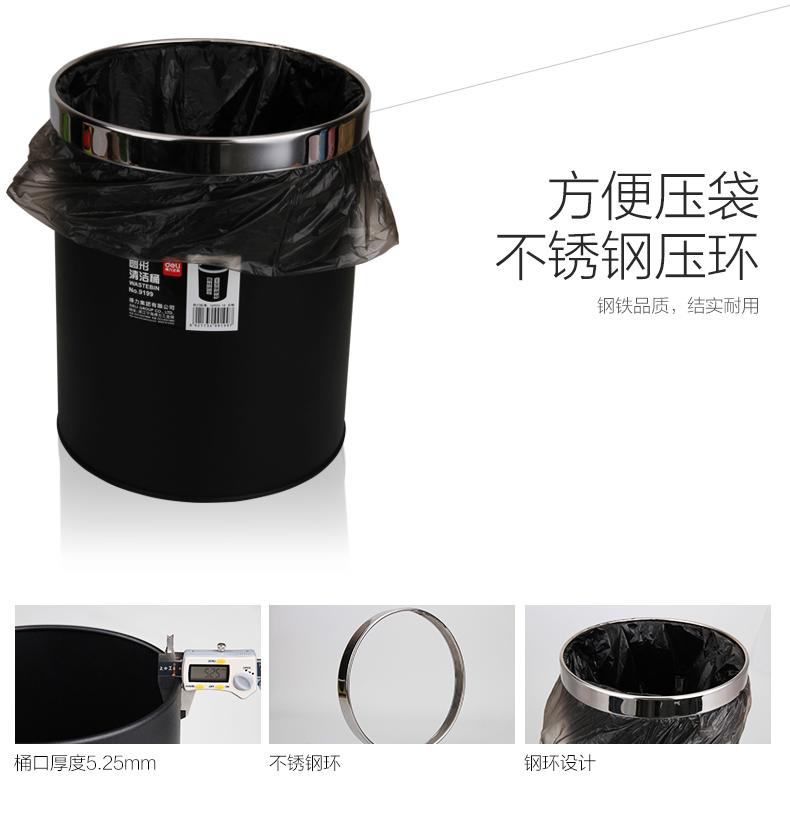 得力9199清洁桶 不锈钢压环纸篓 家用酒店厨房垃圾桶