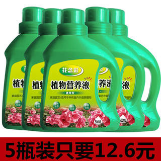 Nutrient solution plant general-purpose potted hydroponic flower fertilizer green sill flower succulent vegetable liquid foliar organic fertilizer