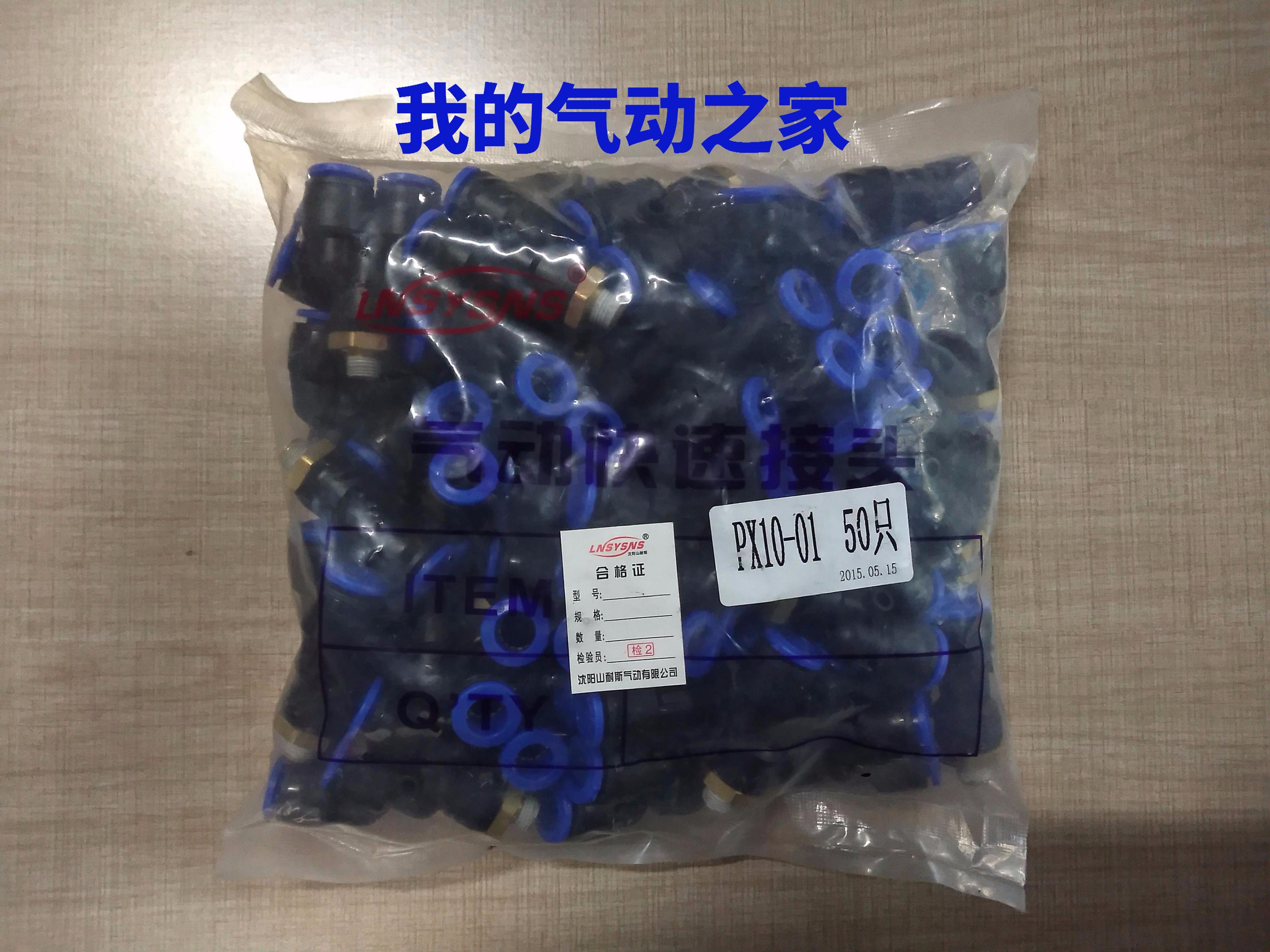 沈阳山耐斯正品气动元件Y型三通外牙快速气管v正品SPX10-01