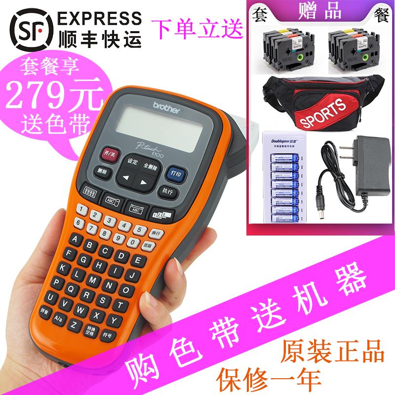 手持线缆标签机适用PT-E100b网兄弟标签打印机便携式小型普贴100E