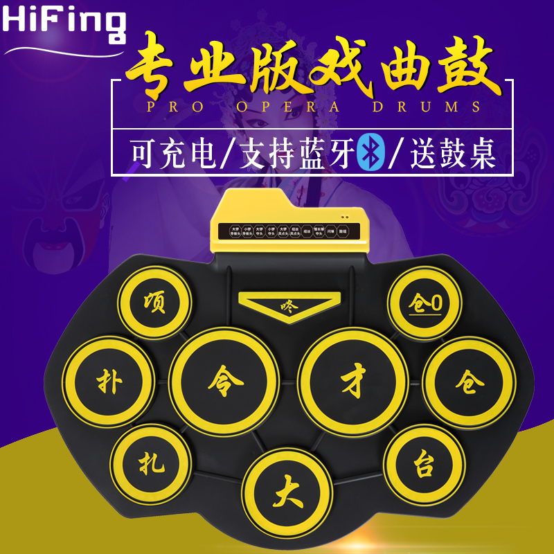 Portable opera electronic drum version of the game fans music percussion  professional Beijing Opera Opera Yu opera electronic gong drum old man