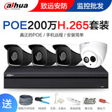 Dahua camera monitor HD suit business 2 million network PoE night vision mobile phone remote home 4 road 8