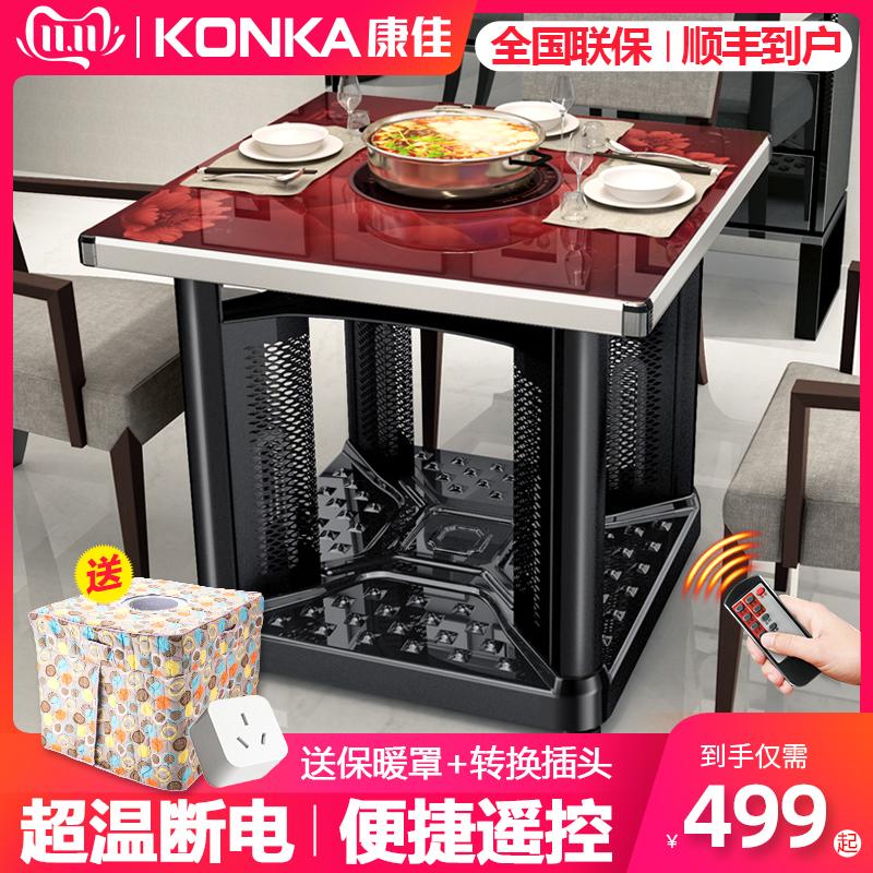 双11预告 Konka 康佳 多功能电暖桌 带电陶炉 天猫优惠券折后¥399起包邮 可作电陶炉+烘衣架