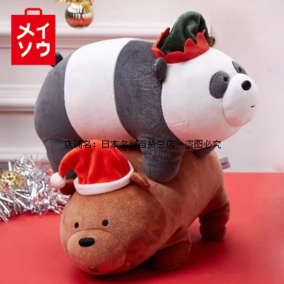 01888f5ac8c We naked bear-Christmas limited edition doll famous Quality Goods miniso  genuine 16-inch standing White Panda fat up