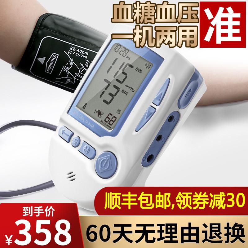 血压血糖一体机测量仪家用臂式全自动高精准电子量血压计医用仪器